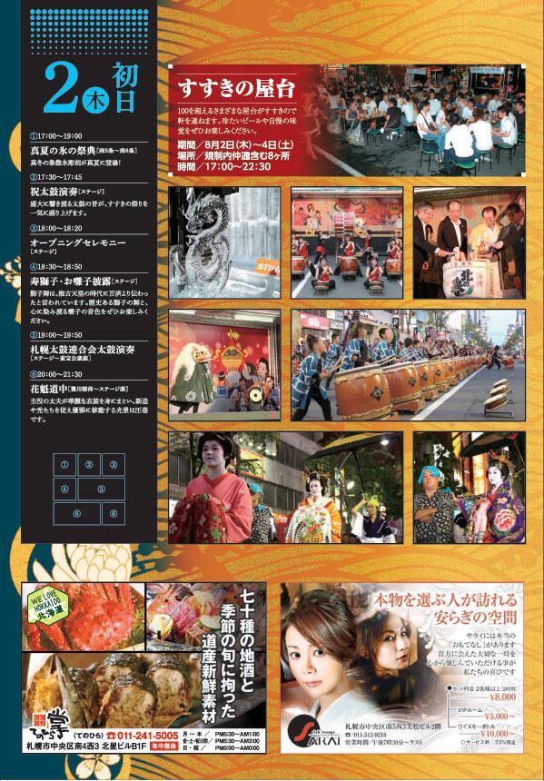 すすきの祭04