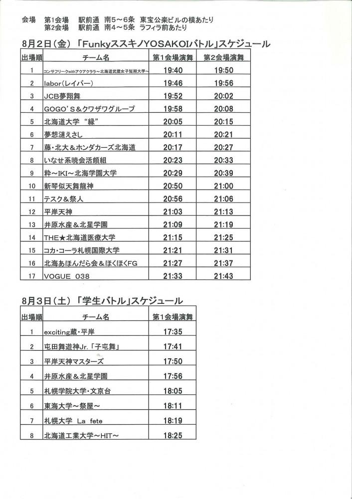 YOSAKOI演舞スケジュール