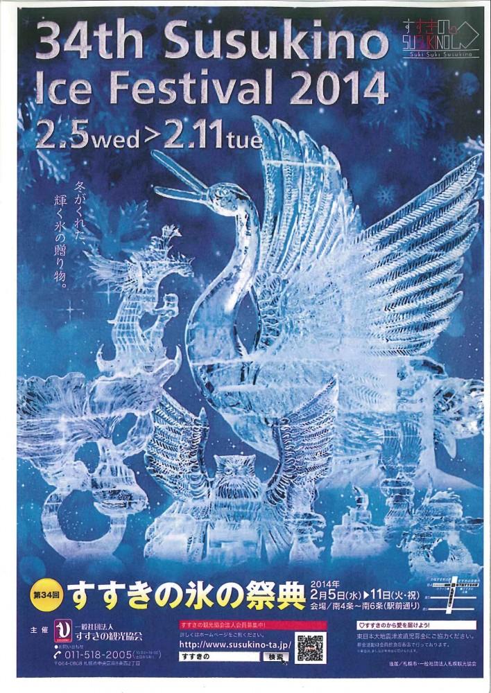 34回すすきの氷の祭典