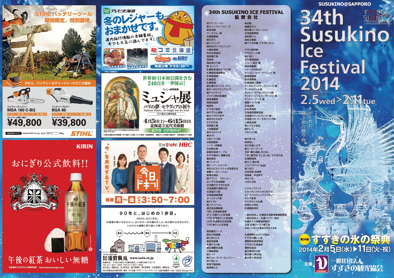 すすきの氷の祭典A3横表面