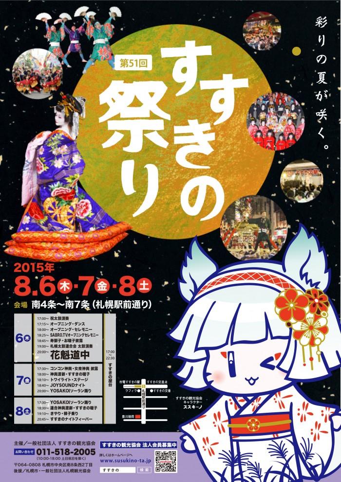 susukino-fes2015-1