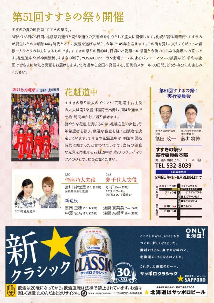 susukino-fes2015-2