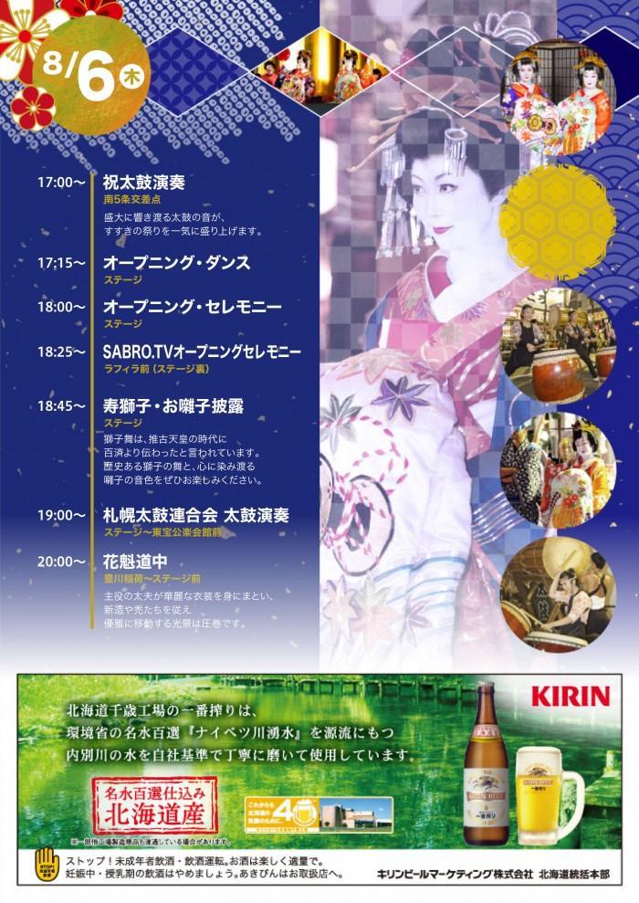 susukino-fes2015-3