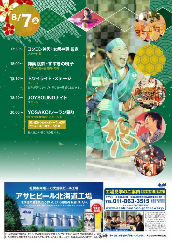 susukino-fes2015-4