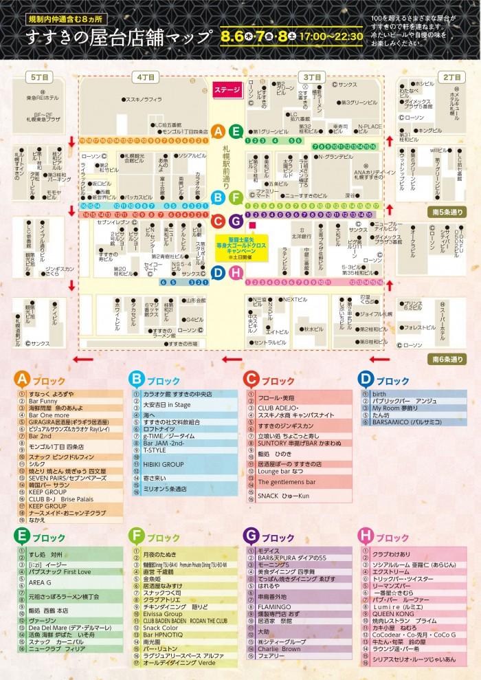 susukino-fes2015-6