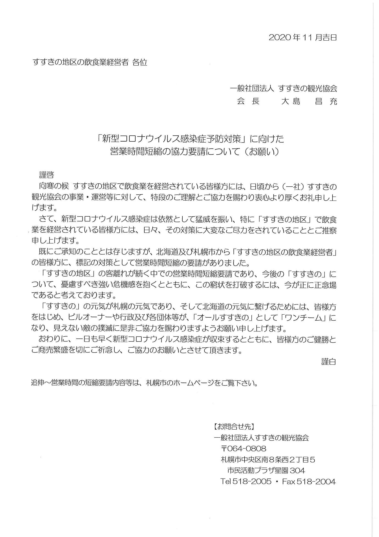 コロナ 者 札幌 感染